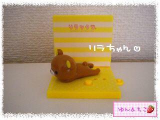 リラックマメモリアル2おやすみリラックマ(10周年記念暴走★32★)-3
