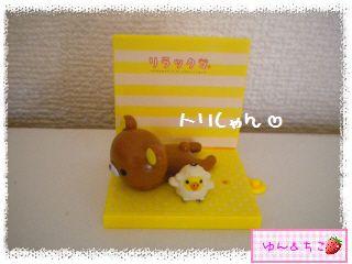 リラックマメモリアル2おやすみリラックマ(10周年記念暴走★32★)-4