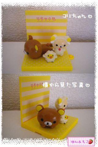 リラックマメモリアル2おやすみリラックマ(10周年記念暴走★32★)-5