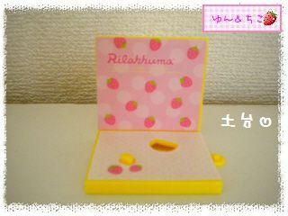 リラックマメモリアル2いちご大好きコリラックマ(10周年記念暴走★33★)-2