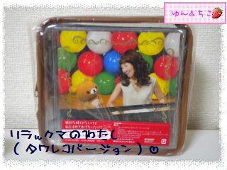 リラックマのわたし(10周年記念暴走★35★)-2