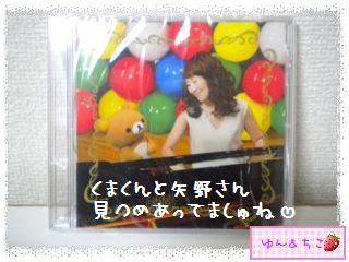 リラックマのわたし(10周年記念暴走★35★)-3