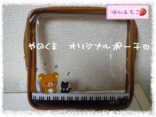 リラックマのわたし(10周年記念暴走★35★)-5