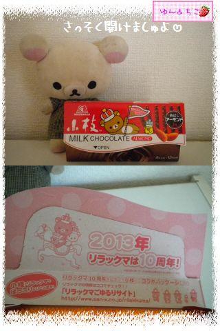 小枝×リラックマ(10周年記念暴走★36★)-5