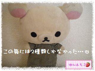 小枝×リラックマ(10周年記念暴走★36★)-7