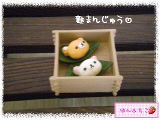 まったり和カフェ①できたて麩まんじゅう(10周年記念暴走★37★)-5