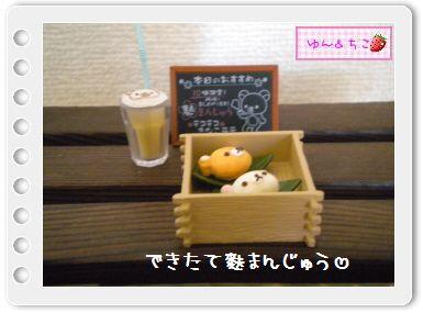 まったり和カフェ①できたて麩まんじゅう(10周年記念暴走★37★)-8