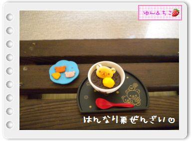 まったり和カフェ②はんなり栗ぜんざい(10周年記念暴走★38★)‐5