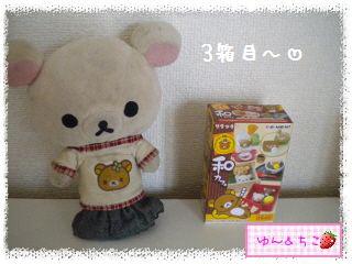 まったり和カフェ③ぜいたくきなこパフェ(10周年記念暴走★39★)-1