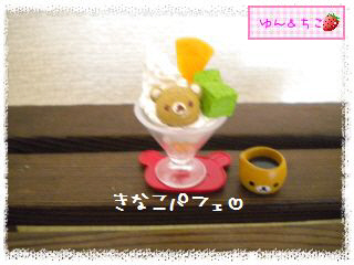 まったり和カフェ③ぜいたくきなこパフェ(10周年記念暴走★39★)-3