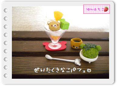 まったり和カフェ③ぜいたくきなこパフェ(10周年記念暴走★39★)-5