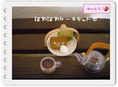まったり和カフェ⑤ほわほわケーキセット(10周年記念暴走★41★)-4