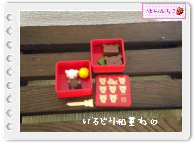 まったり和カフェ⑦いろどり和重ね(10周年記念暴走★43★)-4