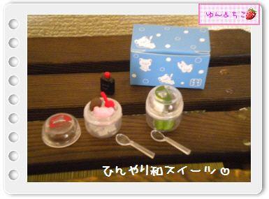 まったり和カフェ⑧ひんやり和スイーツ(10周年記念暴走★44★)-4