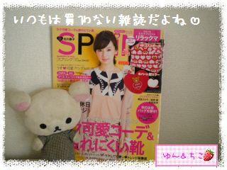 スプリング10月号(10周年記念暴走★45★)-2