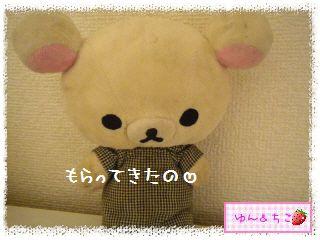 Lawson×リラックマ ティースプーン&フォークセット(10周年記念暴走★49★)-1