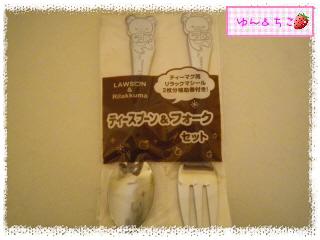 Lawson×リラックマ ティースプーン&フォークセット(10周年記念暴走★49★)-3