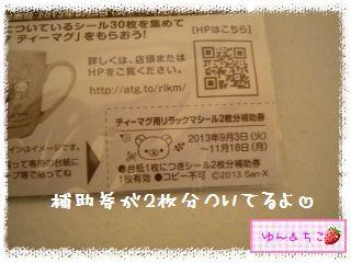 Lawson×リラックマ ティースプーン&フォークセット(10周年記念暴走★49★)-4
