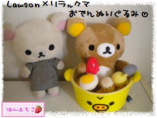 Lawson限定おでんぬいぐるみ(10周年記念暴走★50★)-4