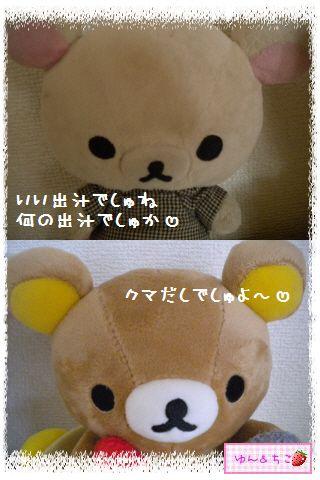 Lawson限定おでんぬいぐるみ(10周年記念暴走★50★)-6