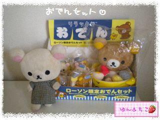 Lawson限定おでんセット(10周年記念暴走★51★)-2