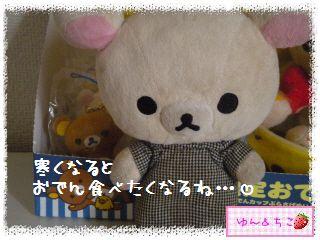 Lawson限定おでんセット(10周年記念暴走★51★)-4