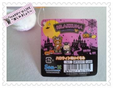 Halloweenぬいぐるみ コリラックマ(10周年記念暴走★52★)-3