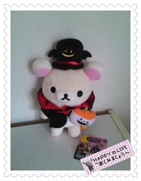 Halloweenぬいぐるみ コリラックマ(10周年記念暴走★52★)-4
