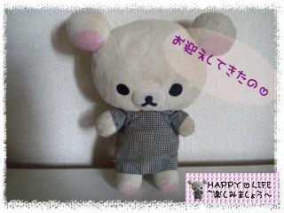 あつめてぬいぐるみ・コリラックマ・トランペット(10周年記念暴走★57★)-1