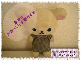 あつめてぬいぐるみ・リラックマ・シンバル(10周年記念暴走★59★)-1