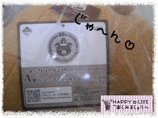 1番くじリラックマ 10th Annuversary その1(10周年記念暴走★60★)-4