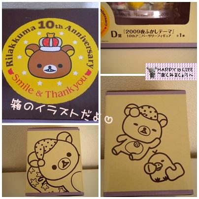 夜更かしテーマのフィギュア(10周年記念暴走★62★)-3