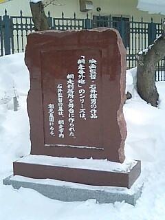 網走石井墓標