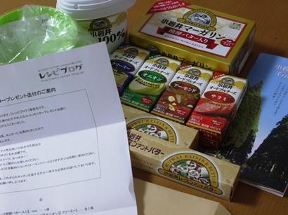 レシピブログ 小岩井マーガリン、チーズ他