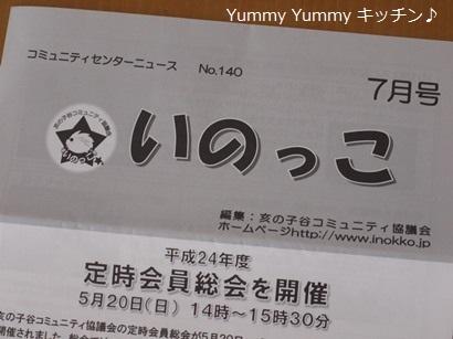 いのっこ掲載No.140 7月号