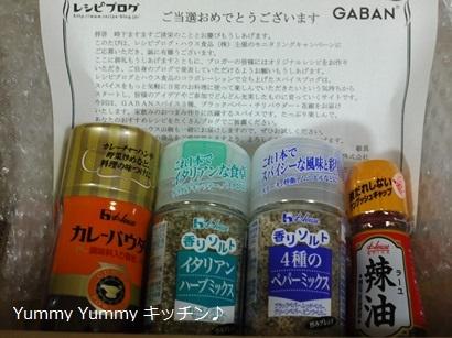 レシピブログ カレーパウダー&香りソルト&ラー油