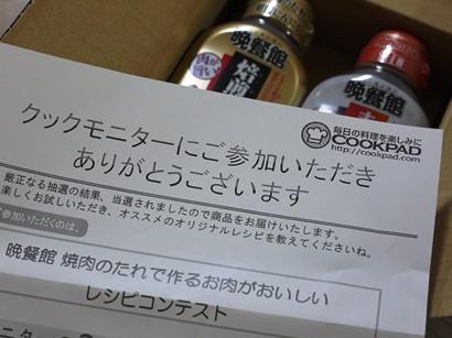 クックパッド 日本食研晩餐館