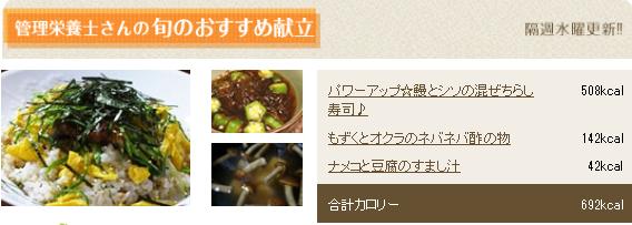 カロレピ紹介パワーアップ☆鰻の混ぜちらし寿司♪