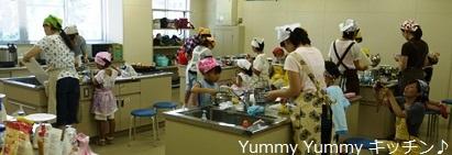 亥の子谷2012夏休み親子クッキング♪様子5