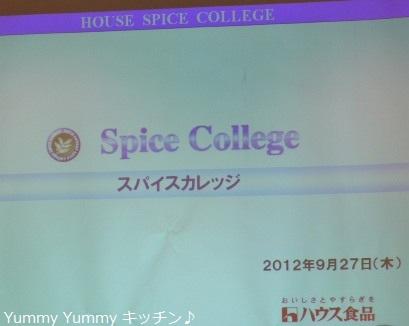 レシピブログ スパイスセミナー2012
