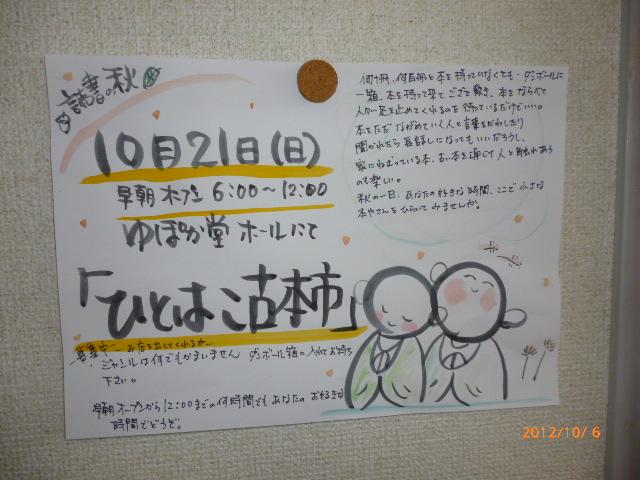 001_20121006160024.jpg