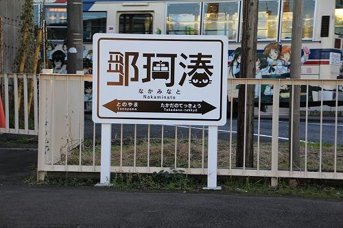 ブログNo.80(那珂湊駅)11