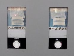 自販機ボタン