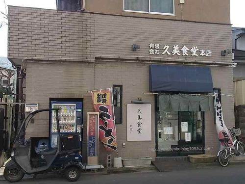 久美食堂本店