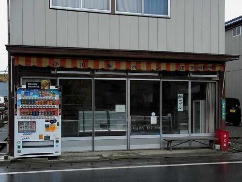 小川製パン店