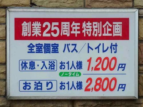 公楽園値段表