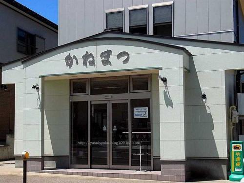 かねまつ本店