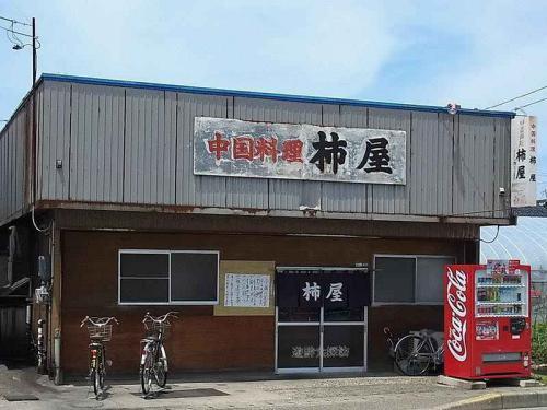 中国料理柿屋