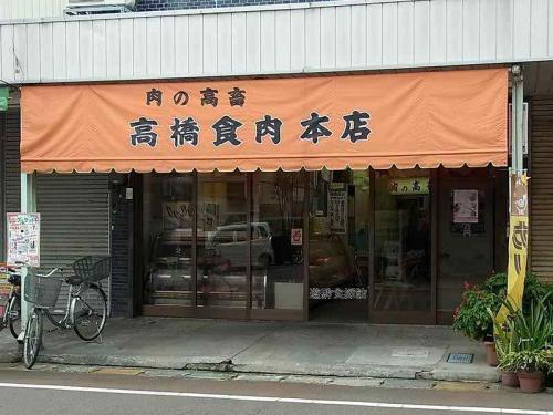 高橋食肉店
