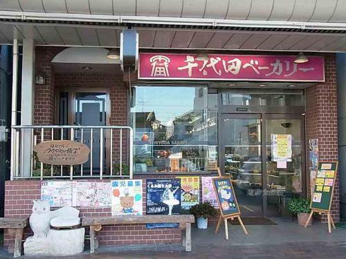 千代田ベーカリー